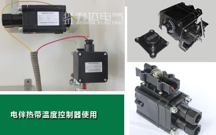 并联恒功率电伴热带温控器